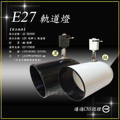 E27 PAR38 LED 16W 砲彈-L 軌道燈【CNS認證】商空、居家、夜市必備燈款【摩燈概念坊】