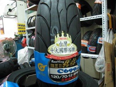 (昇昇小舖)正新c699 龍胎2代 120/70-12(拆胎機安裝)自取1030/完工1280 另有鯊魚王4代