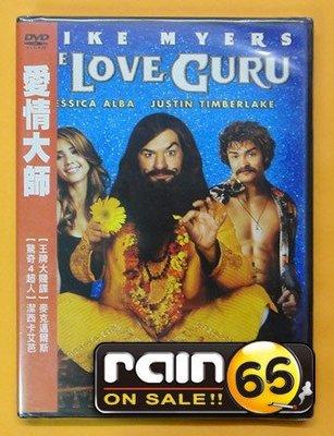 ⊕Rain65⊕正版DVD【愛情大師/The Love Guru】王牌大賤諜-麥克邁爾斯*潔西卡艾芭-全新未拆(直購價)
