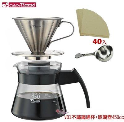 【ROSE 玫瑰咖啡館】Tiamo V01不鏽鋼圓錐咖啡濾杯1-2人份+玻璃壺450cc