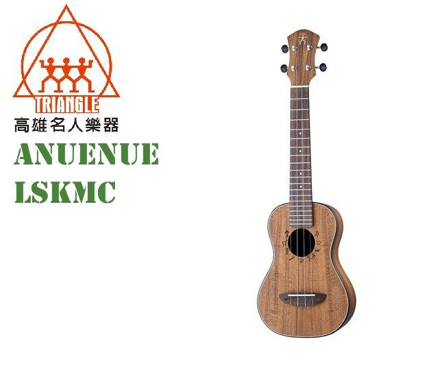 【名人樂器】Anuenue LSKMC 迷你23吋 面單 相思木 烏克麗麗
