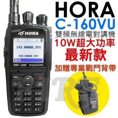 《實體店面》【贈專業戰背】HORA C-160VU 無線電對講機 雙頻 10W 超大功率 雙顯 C160VU C160