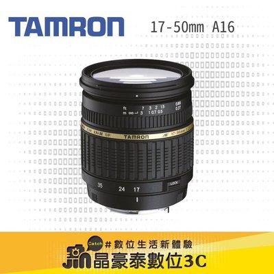 Tamron 17-50mm F2.8 A16 晶豪野3C 專業攝影 公司貨