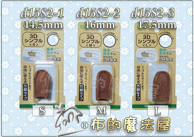 【布的魔法屋】d1582系列日本Clover可樂牌3D真皮指套(3D皮指套,3D立體皮指套,3D頂針器,拼布頂針指套)