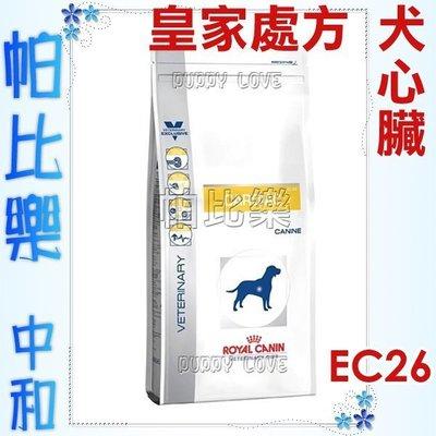 ◇◇帕比樂◇◇法國皇家犬用處方飼料 犬用心臟衰竭處方  【EC26-7.5公斤】