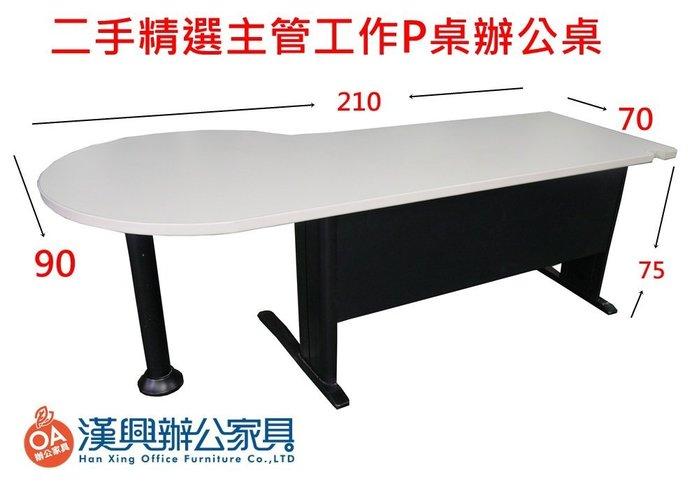 二手精選大型主管多功能辦公桌.可當接待桌.工作桌