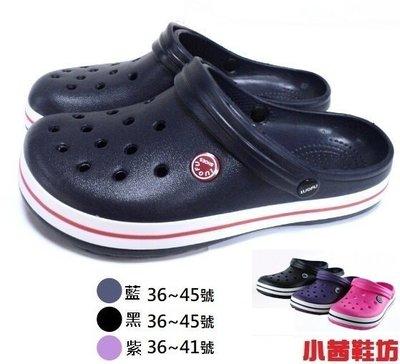 【小茜鞋坊🇹🇼Y拍館】A 男女款 一體成形舒適超透氣防水 洞洞鞋 / 布希鞋 - 紫 . 黑 . 藍 - 特價$180