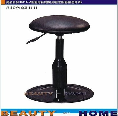 【Beauty My Home】18-DE-934-10升降吧台椅B315-A.套管圓盤腳.皮面.紅/橙/綠/藍/黑