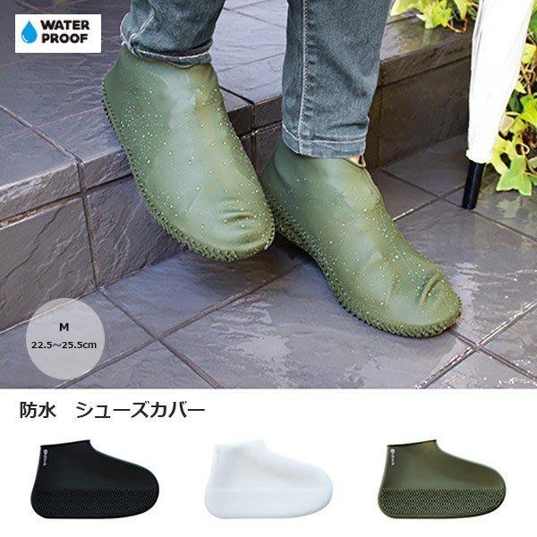 [霜兔小舖]預購中  日本代購 日本正品  kateva 防水腳套  防水雨套   M號款  另有 L號