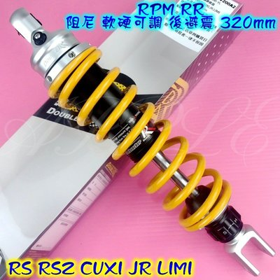 免運 RPM RR 避震器 後避震 阻尼 可調 後叉 320mm RS RSZ CUXI JOG JR LIMI 黃