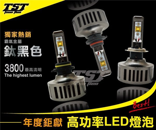 【TST一代LED】鈦黑風扇款 雙面發光 CREE燈珠 TOYOTA MAZDA HONDA NISSAN 三菱 納智捷