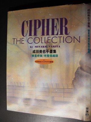 成田美名子畫集 Cipher畫集 │ 尖端 │編號:G1