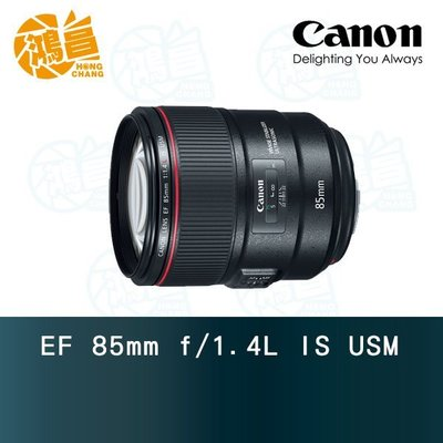 【鴻昌】Canon EF 85mm f/1.4L IS USM 公司貨 超大光圈定焦鏡頭 人像鏡 F1.4 L