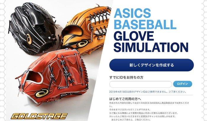貳拾肆棒球- Asics Goldstage 日本製造客製硬式手套