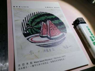 銘馨易拍重生網 108PP16  蘇智偉 消暑聖品 未使用空白藝術卡 明信片 保存如圖