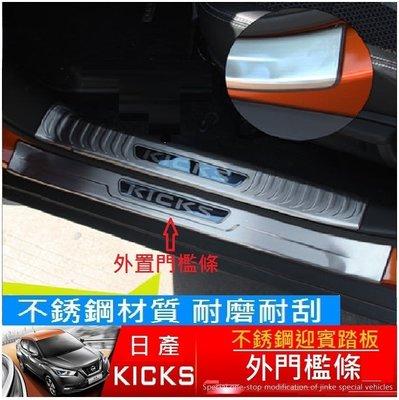 Nissan 日產 KICKS 迎賓踏板 外置門檻條 不銹鋼迎賓踏板
