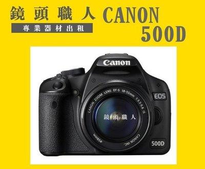 ☆鏡頭職人☆(  相機出租 ) ::::  Canon 500D 加 Canon 18-55mm F3.5-5.6 IS 師大 板橋 楊梅