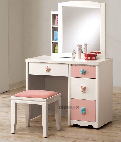 【DH】貨號G115-2《貝妮芬》3尺化妝鏡台椅組˙兩色˙甜美造型˙可愛夢幻風˙主要地區免運