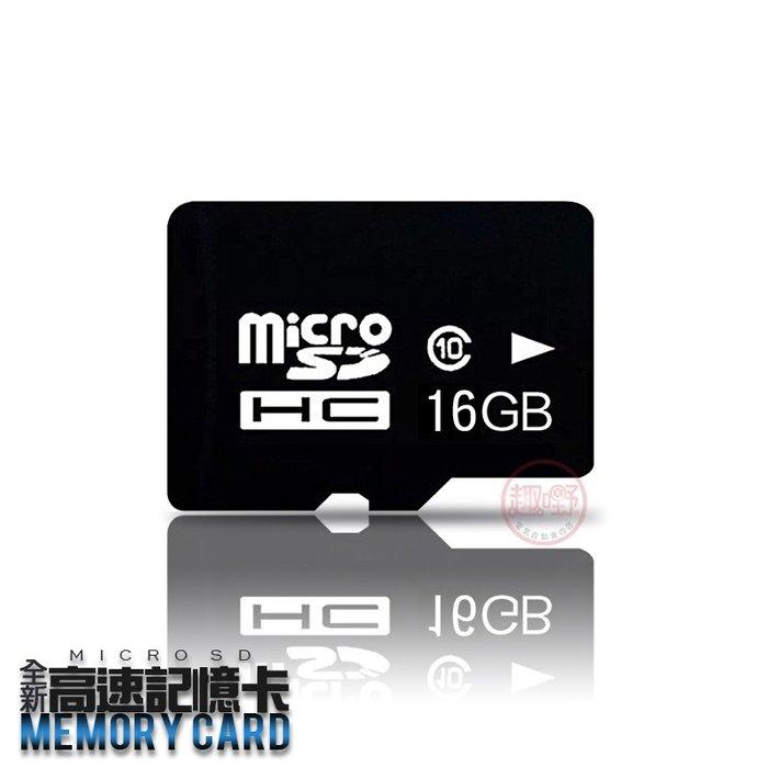 【趣嘢】16G記憶卡【A0230】