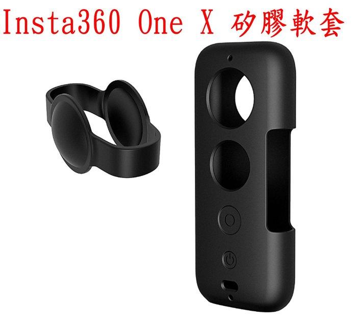 Insta360 One X 矽膠套 軟套 保護套 保護鏡頭 Insta全景運動相機保護套配件