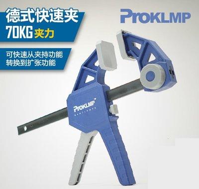 『9527五金』12吋 德式加重輕型GF字型快速夾具木工大力擴張夾緊器具固定鉗拼板夾子