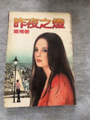 【兩手書坊*甲4】小說~昨夜之燈(初版)_瓊瑤著_皇冠出版