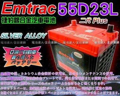 ☼台中苙翔電池►Emtrac 捷豹 銀合金汽車電池 CROLLA CEFIRO TEANA X-TRAIL 55D23L