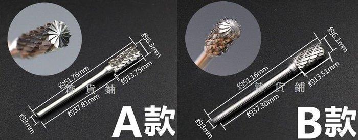 【雜貨鋪】單支價/雙紋 鎢鋼銑刀 3mm柄 雕刻機 鎢鋼刀 鎢鋼滾磨刀 硬質合金旋轉銼 雕刻銑刀 鎢鋼旋轉銼 洗刀