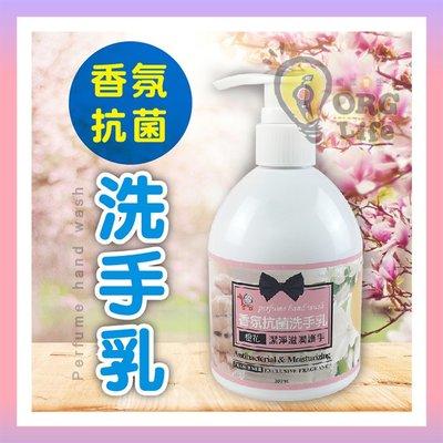 ORG《SD2414c》台灣製MIT~香氛款 洗手乳 小蒼蘭 橙花 抗菌洗手乳 洗手清潔乳 香氛抗菌洗手乳