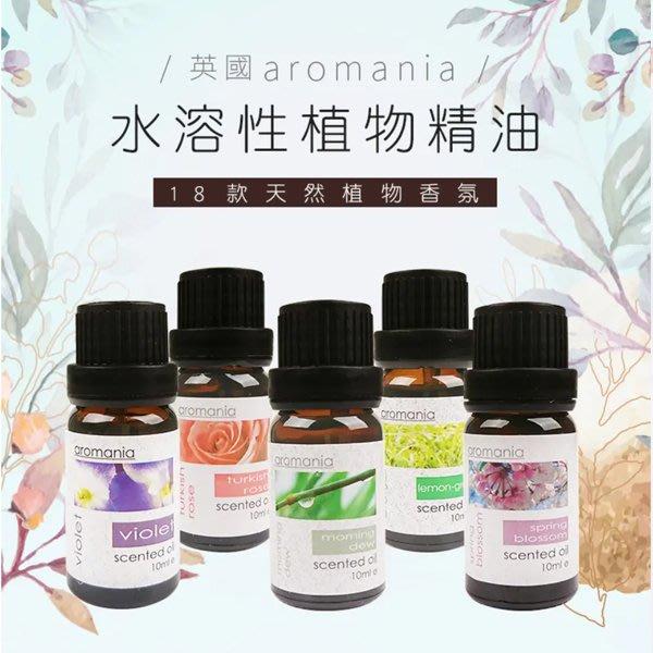 Aromania 精油 18款 香薰精油 香氛精油 香燻機精油 加濕器精油 天然精油 香精油 植物精油