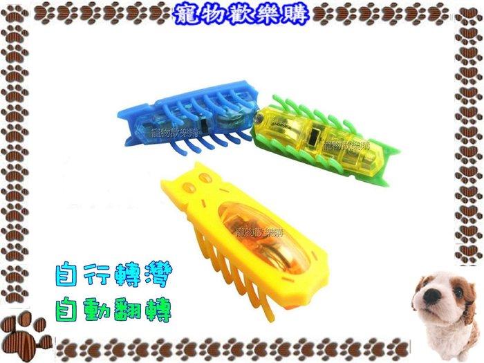 【寵物歡樂購】微型電子玩具 使用簡單,可自行轉灣、自動翻轉 ,不用控制不用設定路線,可增加寵物玩爽樂趣 電子蟲/電子蟑螂