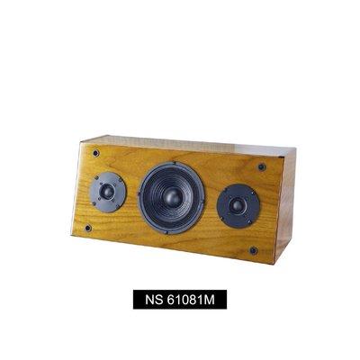 馬上改善環繞音響聲音清晰度的中置喇叭─李氏音響NS 61081M