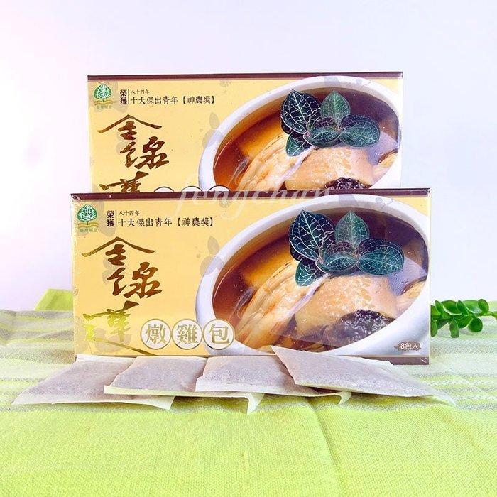 ~金線蓮燉雞包(8包入/紙盒裝)~ 燉雞肉或排骨,湯頭又濃又香,營養又好吃。【豐產香菇行】