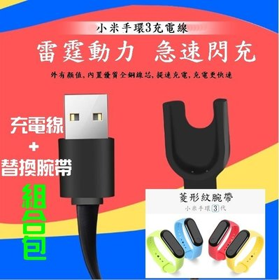 【宅動力】小米手環3 USB 充電線+小米手環 3代 腕帶 充電器 配件 高品質 智慧手環 智能 便攜 組合包