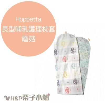 Hoppetta 長型 哺乳護理抱枕 枕套 繽紛蘑菇 長型抱枕 多功能 哺育用品 代購 1000免運 [H&P栗子小舖]