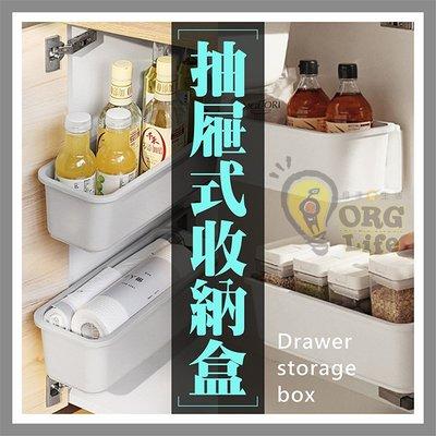 ORG《SD6002t》預購 抽屜式收納盒 可拉式收納盒 櫥櫃 收納 抽屜收納 調味料調味罐 收納盒 收納架 置物盒