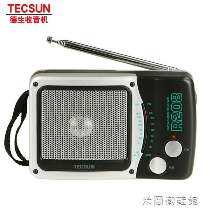 收音機 R-208收音機 德生R208小型臺式調頻/調幅收音機 老人老年人老式 初服