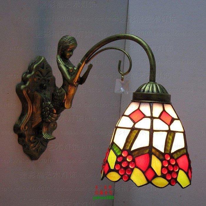【美學】鐵美人魚歐式蒂凡尼田園葡萄浴室鏡前燈壁燈(小號)MX_1512