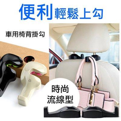 2入 新一代 汽車椅背隱藏式多功能置物掛勾 360度旋轉 頭枕 掛勾 質感高檔 承重約8KG 市場購物 衣架 購物袋