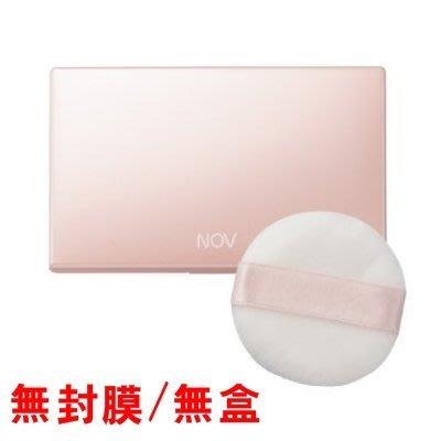NETSHOP NOV 日本原裝進口 2017新上市 防曬粉餅盒(含粉撲/無粉餅蕊) ~公司貨 限量組合拆售款