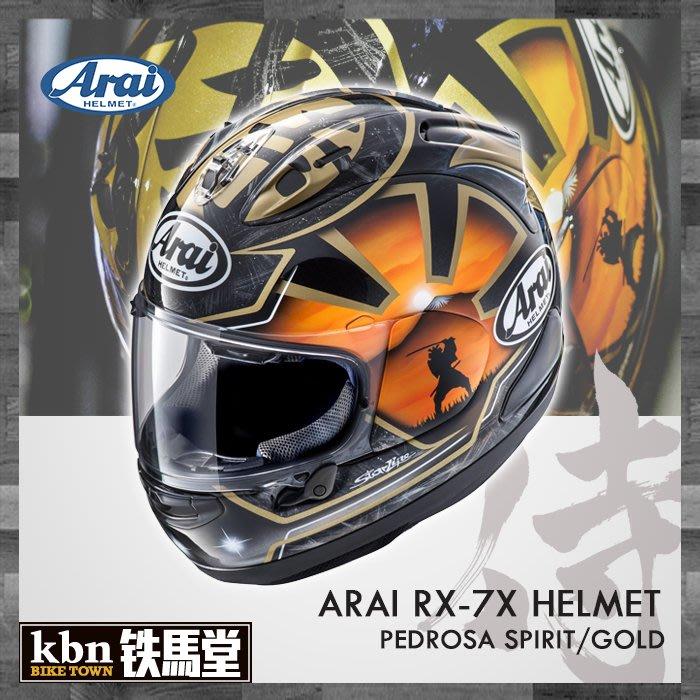 ☆KBN☆鐵馬堂 日本 Arai RX-7X PEDROSA 侍 SPIRIT 全罩 安全帽 小丹尼 金武士