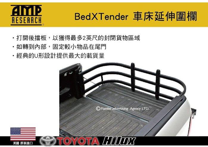 ||MyRack||美國AMP Research BedXTender 車床延伸圍欄 TOYOTA HILUX 車床擴展