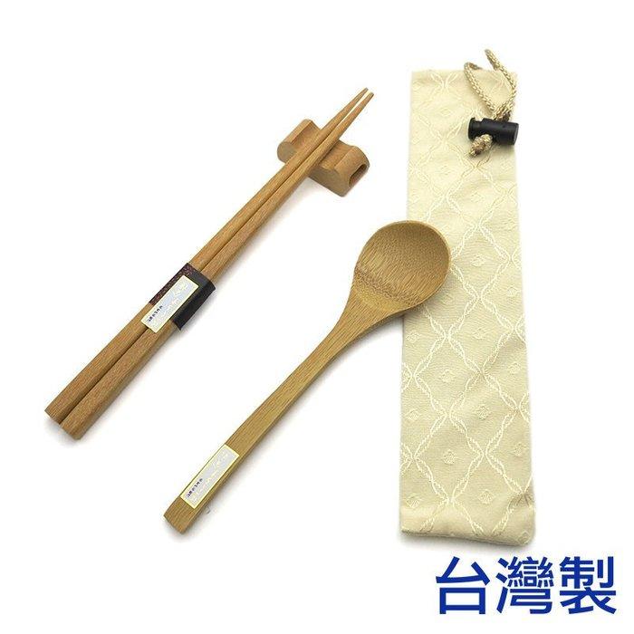 「CP好物」筷袋組 竹製筷匙組 竹製餐具組 環保餐具組 環保筷組 隨身餐具組 筷子湯匙組 - 台灣製造
