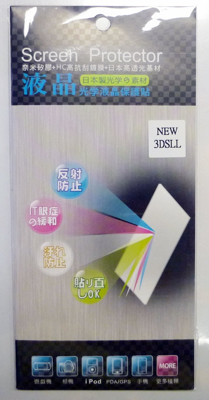 NEW 3DS LL XL、3DS LL XL 大螢幕 上面+下面 螢幕 保護貼 保護膜 (台灣製造)【台中大眾電玩】