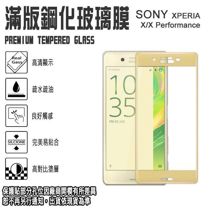 9H 滿版 亮面 鋼化玻璃螢幕保貼 5吋 SONY Xperia X/X Performance XP/F5121