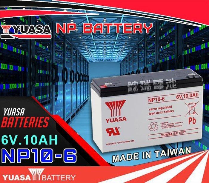 鋐瑞電池=湯淺電池 YUASA NP10-6 6V 10AH NP 10-6 兒童電動車 緊急照明燈 手電筒