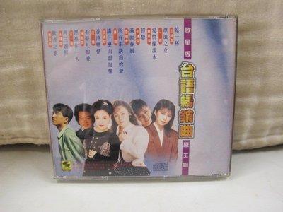 二手舖 ~NO.1557 古董 復古 CD台語暢銷曲6江蕙 郭金發 王建傑