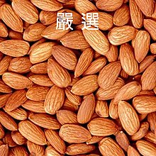 《正媽媽烘培屋》人氣 【嚴選ღ原味烘培杏仁果(杏仁豆)►200g】