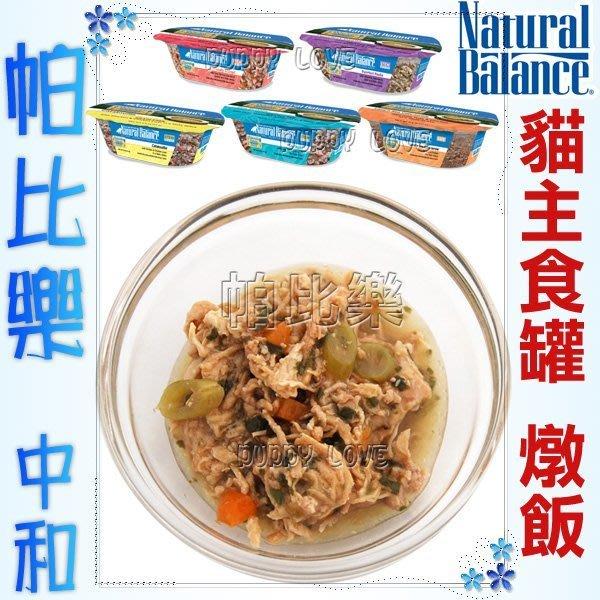 ◇帕比樂◇NB頂級天然【低敏無穀貓用餐盒系列】貓罐2.5oz(71g)天然、低敏、無穀的主食罐