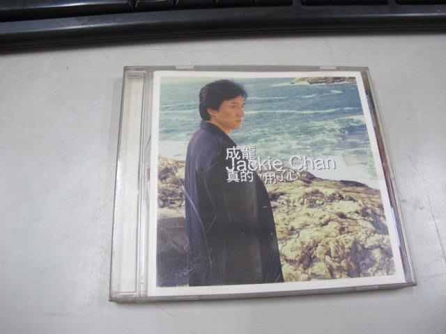 二手舖 NO.1707 CD 成龍 Jackie Chen 真的 用了心